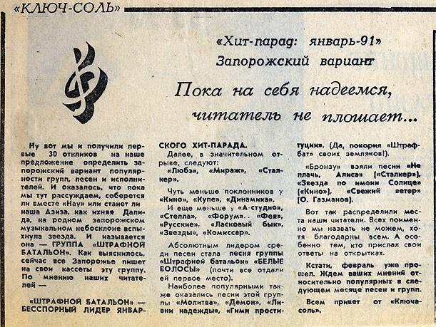 «Хит-парад: январь-91» Запорожский вариант. «Миг», 2 марта 1991 г.