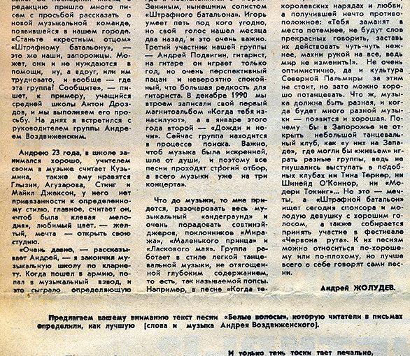 Ливни Надежд в Штрафном Батальоне (Запорізька Січ 2.03.1991 г.)